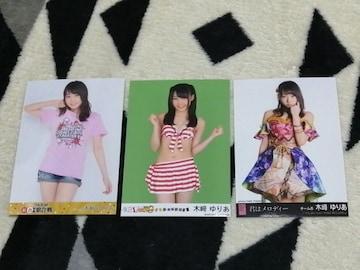 元SKE48木崎ゆりあ☆公式生写真〜まとめ売り9枚セット!