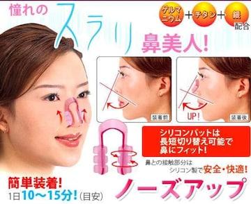 鼻を高く ノーズアップ プチ整形 鼻筋 軟骨 矯正 ダイエット スラリ 美人顔