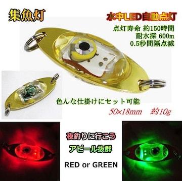 ■集魚灯■ジグタイプ /赤(レッド) ★水中LED自動点灯★