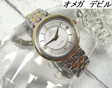 500スタ★本物正規 オメガデビル レディース コンビ腕時計