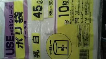 ごみ袋、ポリ袋、45L10枚入り新品未開封品