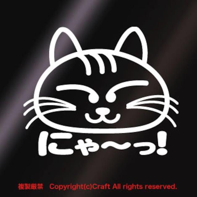にゃ〜っ!/ネコ,ステッカー(白/Bタイプ)8cmx6.7cm < 自動車/バイク