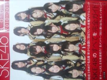 SKE48写真集「COMPLETEBOOK2010−2011