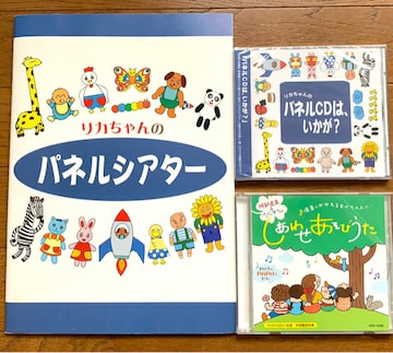 パネルシアター冊子(CD付き)&あそびうたCD