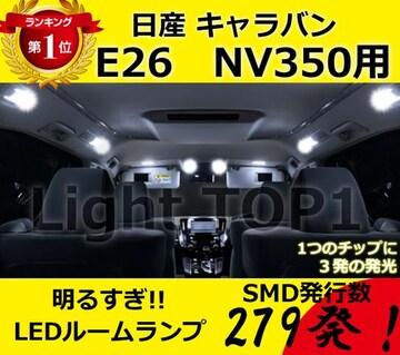 キャラバン用E26 NV350 GXLEDルームランプSMDセット