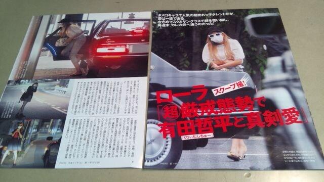 a★ローラ★グラビア雑誌切抜き・11P。 < タレントグッズの