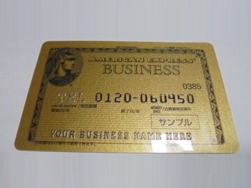 アメリカン・エキスプレス・ビジネス・ゴールド・カードサンプル