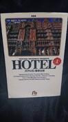 「HOTEL」全25巻セット