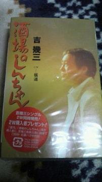 吉幾三 酒場のしんちゃん カセットテープ 新品 未開封
