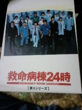 救命病棟24時 第3シリーズ全6巻