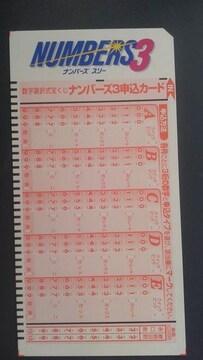 みずほ銀行、宝くじナンバーズ3申込カード5枚