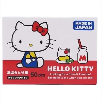 【キティ】可愛い日本製♪天然パルプ100% あぶらとり紙 50枚入