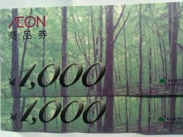 イオン商品券2000円分 AEON