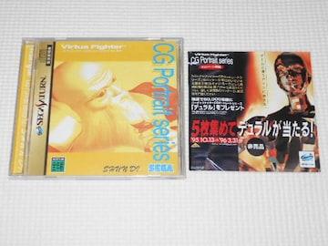 SS★バーチャファイター CGポートレートシリーズ Vol.7 舜帝