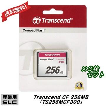 Transcend 産業用CFカード 256MB 3枚セット