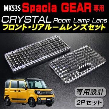 レンズセット MK53S スペーシアギア ルームランプ用クリスタルカットレンズ2Pセット エムトラ