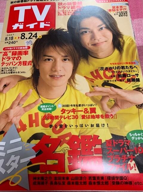 ★1冊/TVガイド 2007.8.18〜 関東版  < タレントグッズの