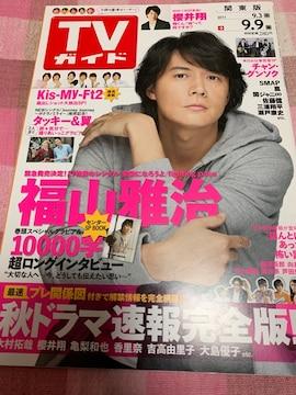 ★1冊/TVガイド 2011.9.3〜 関東版