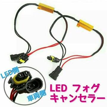 LED フォグキャンセラー  HB3.HB4.H8.H11.H16(逆極性対応)
