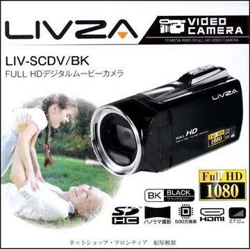 ★フルHD・HDMI対応 デジタルビデオカメラ(ブラック)