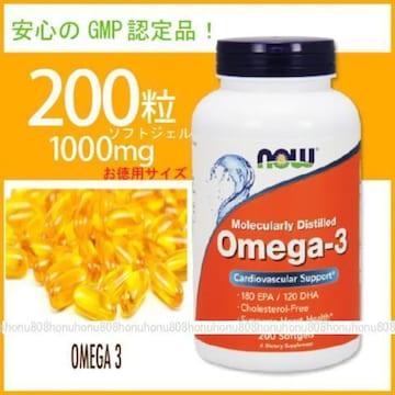 高品質NOW オメガ3 フィッシュオイル EPA DHA 200粒 健康 脂肪燃焼 サプリメント