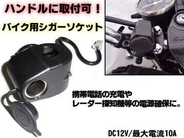 激安バイク用シガーソケットキット/電源ソケット/シガーライター