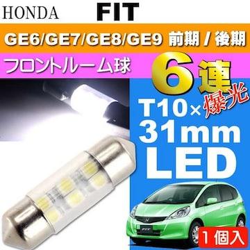 フィット ルームランプ 6連 LED T10X31mm ホワイト 1個 as162