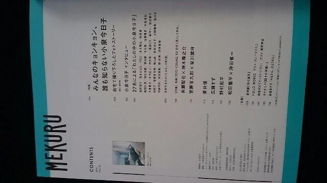 MEKURU みんなのキョンキョン小泉今日子インタビュー 松田聖子 < タレントグッズの
