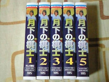 ビデオ 月下の棋士 全5巻 森田剛(V6) 山口紗弥加 DVD未発売
