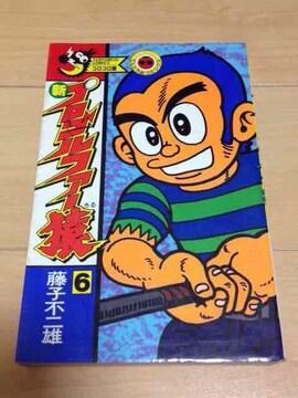 ★新プロゴルファー猿 6巻★藤子不二雄
