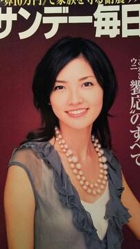 星野真里【サンデー毎日】2005.9.11号ページ切り取り