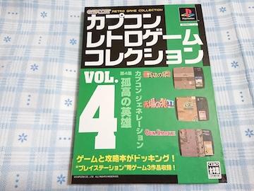 PS用 カプコン レトロゲームコレクションVOL.4 孤高の英雄