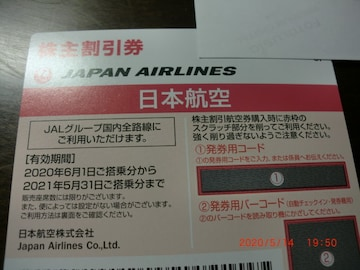 送料込み!JAL(日本航空)株主優待券4枚 来年5月31日迄