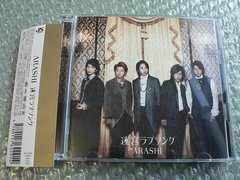嵐 『迷宮ラブソング』初回限定盤【CD+DVD】ARASHI/他にも出品中