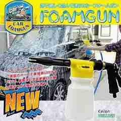 ★送料込★洗車フォームガン 強力泡洗浄 愛車を傷つけない