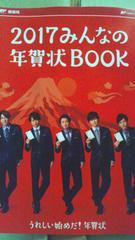嵐、郵便局2017みんなの年賀状BOOK冊子