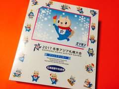 2017冬季アジア札幌大会●プリントクッキー
