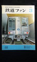 月刊 鉄道ファン 1973年3月号
