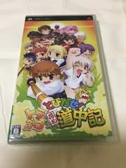 未開封PSPソフト【とびだせ!トラぶる花札道中記】