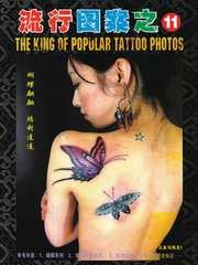 刺青 参考本 流行図案之11 蝶・バラ【タトゥー】