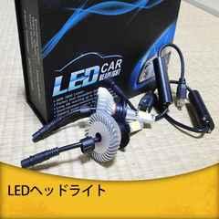 ☆一円スタート オールインワン LED ヘッドライト40W H7