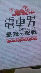 電車男・デラックス・最後の聖戦DVD