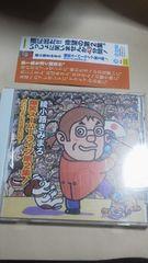 綾小路きみまろ 爆笑スーパーライブ第2集 送料無料