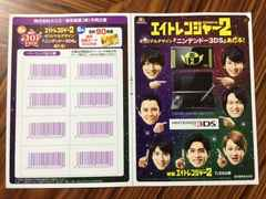 エイトレンジャー2 図書カード当たる 応募ハガキ5枚 関ジャニ∞