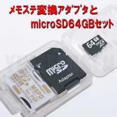 認識・フォーマット保証▼64GBメモリースティックの代用 microSD+メモステ変換アダプタ
