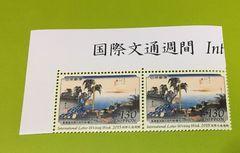 2015 国際文通週間 ★130円切手×2枚連刷★未使用