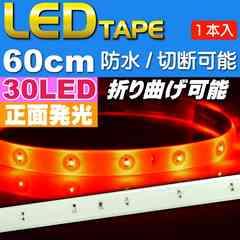 LEDテープ30連60cm白ベース正面発光レッド1本 防水 as12233