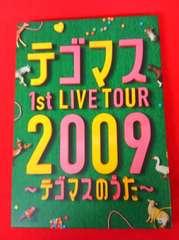 テゴマス1st LIVE TOUR 2009〜テゴマスのうた〜初回限定盤DVD