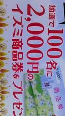 タイアップ★ゆめタウン商品券2000円分★100名様当たる★2ロ