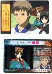 銀魂A★トレカ 式神図鑑カード Z-607 葛葉